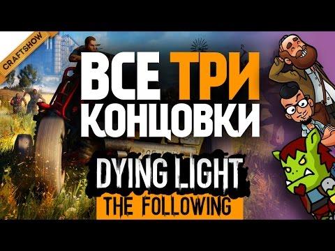 ВСЕ ТРИ КОНЦОВКИ (хорошая, плохая, секретная) - ФИНАЛ Dying Light: The Following #12