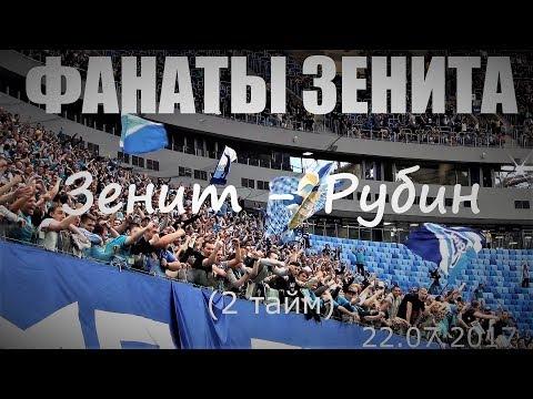 #ФанатыЗенита 2 тайм #ЗенитРубин