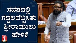 SIT ತನಿಖೆಗೆ ಸಿದ್ದರಾಮಯ್ಯ ಹೆಸರು ಸೇರಿಸಿ..!   SriRamulu, MLA, BJP   1st News Kannada