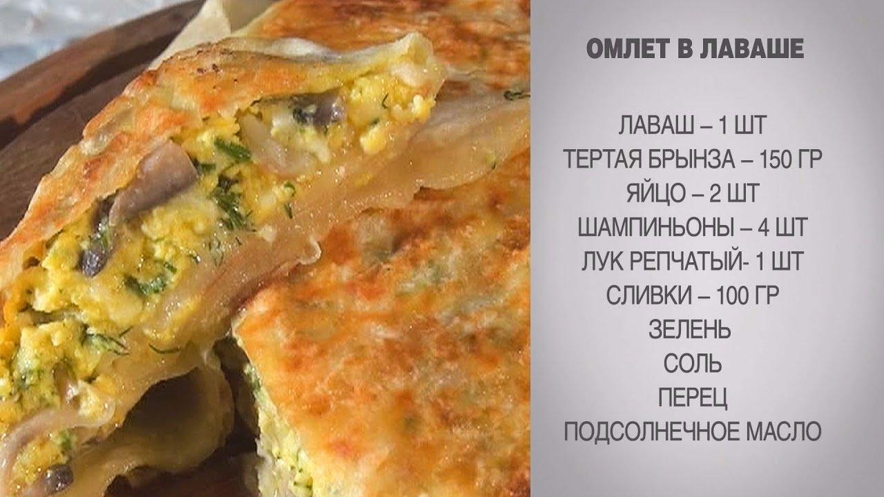 Рецепт приготовления в лаваше