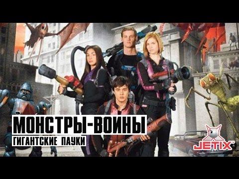Монстры-воины - 1 Серия (Гигантские пауки)