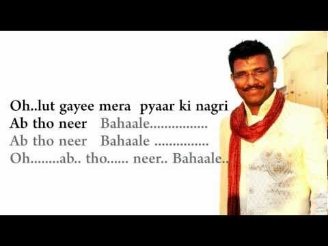 O Duniya Ke Rakhwale karaoke with lyrics track