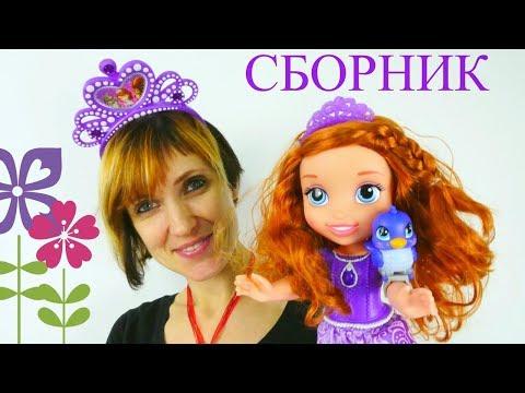 Принцесса София прекрасная - Сборник капуки кануки