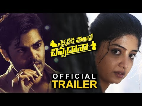 Ekkadiki Pothave Chinnadana Movie Official Trailer - 2018 Telugu Movies - Poonam Kaur, Ganesh