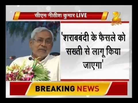 Patna: Nitish Kumar Speech | Part II