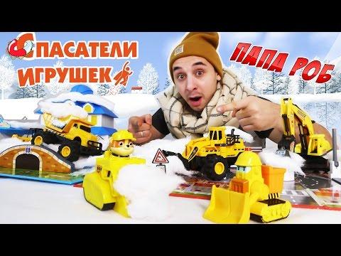 ПАПА РОБ помогает очистить БРУМС от снега!