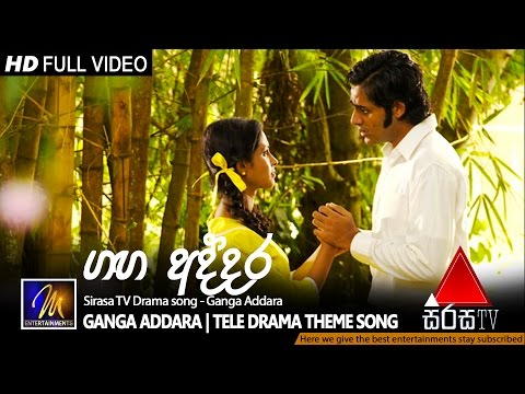 Ganga Addara | Tele Drama Theme Song | Official Music Video | MEntertainments