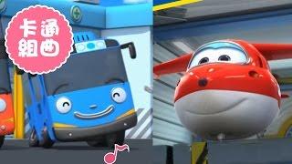 【小巴士TAYO+SUPER WINGS】卡通歌組曲1+1 꼬마버스타요 Tayo the Little Bus 슈퍼윙스 YOYO 兒歌 童謠 唱跳 律動