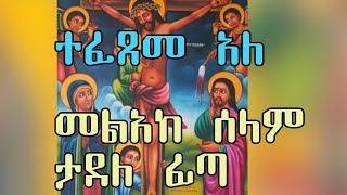 Meleke Selam Tadele Fita +++ Ethiopian Orthodox Mezmur
