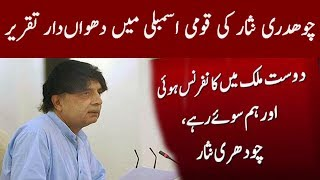 Chaudhry Nisar Speech In Parliament | 20 Sept 2017