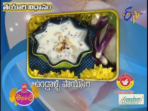Undralla Payasam - ఉండ్రాళ...