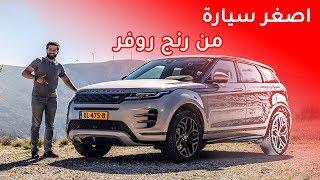 Range Rover Evoque رنج روفر ايفوك 2020