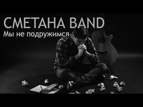 СМЕТАНА band - Мы Не Подружимся