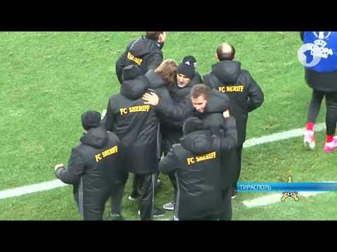 Новая победа ФК «Шериф» в Лиге Европы