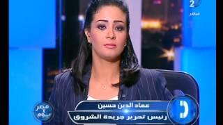 مصر فى يوم| اسباب رفض عماد الدين حسين التوقيع على القانون غرفة صناعة الصحافة