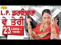 Amrita Virk L P Drivera Ve Teri New Punjabi Song 2017 Anand Music mp3