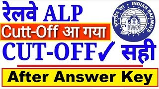 RRB ALP CBT2 CUT OFF AFTER ANSWER KEY ANALYSIS 2019