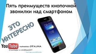 Пять преимуществ кнопочной звонилки над смартфоном