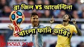 আর্জেন্টিনা vs ব্রাজিল | ফানি ডাবিং | messi | neymar | football bangla funny dubbing | Alu Kha BD