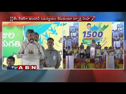CM Chandrababu Naidu Speech at Public Meeting | Guntur District