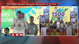 CM Chandrababu Naidu Speech at Public Meeting | Guntur District