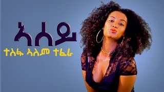 Tesfalem Tefera - Asey (ኣሰይ) / New Ethiopian Music (Official Video)
