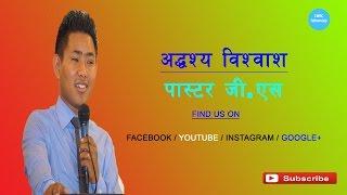 Watch Unseen Preacher video