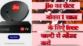 jio set top box free 1 साल| not fake videos