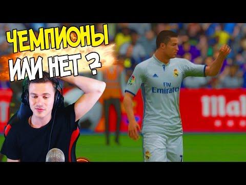ЧЕМПИОНЫ или НЕТ ? ✭ КАРЬЕРА REAL MADRID ✭ FIFA 16 КАРЬЕРА [#28]