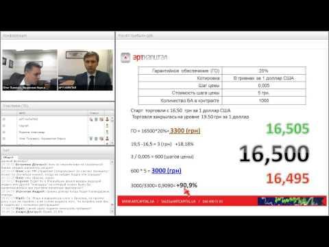 """Как купить валюту на """"Украинской бирже"""""""