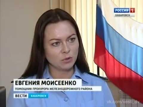 Вести-Хабаровск. Суд над помощником судьи