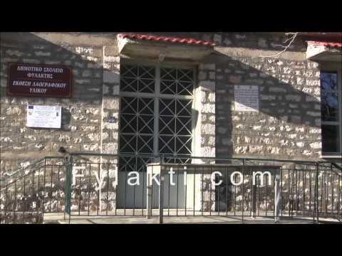 Λαογραφικό Μουσείο στην Φυλακτή Καρδίτσας - fylakti.com