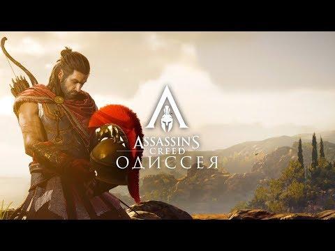 Assassin's Creed Odyssey | ТРЕЙЛЕР (на русском) | E3 2018