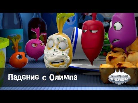 Мультфильм детям -  Овощная ВЕЧЕРИНКА – Падение с Олимпа - серия 43