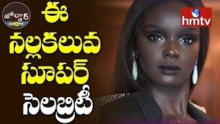ఈ నల్లకలువ సూపర్ సెలబ్రిటీ | Model Anok Yai | Jordar News | Telugu News | hmtv