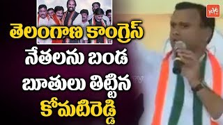 Komatireddy Rajagopal Reddy Comments on Telangana Congress Leaders | Revanth Reddy
