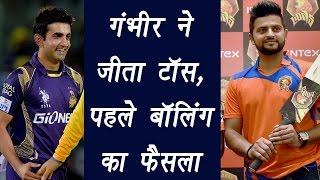 IPL2017: Gujarat vs Kolkata, Gautam Gambhir wins the toss, Elected to bowl first | वनइंडिया हिंदी