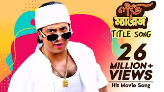 Love Marriage: Title Song | Movie Song | Shakib Khan | Apu Biswas