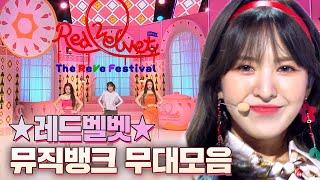 Download lagu 'Queen'들이 돌아왔다💖 레드벨벳 완전체 타이틀곡 몰아보기👑 (Red Velvet Stage Compilation) | #소장각 | 뮤직뱅크 [KBS 방송]