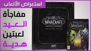 هدية العيد لعبتين World Of Warcraft: War For Azeroth