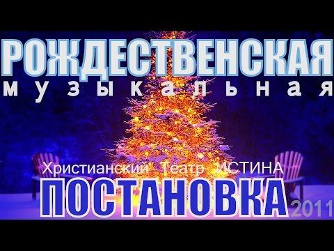 В МИР ПРИШЕЛ СПАСИТЕЛЬ. РОЖДЕСТВЕНСКАЯ ПОСТАНОВКА 2011