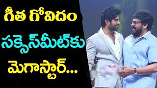 Geetha Govindam Movie Sucess meet Megastar Chiranjeevi Attend Has Gest | Top Telugu Media
