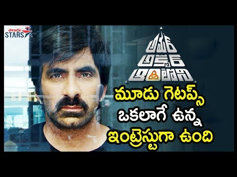Ravi Teja Amar Akbar Anthony Movie Teaser | Srinu Vaitla | Ileana D Crouz | Movie Updates  | Telugu