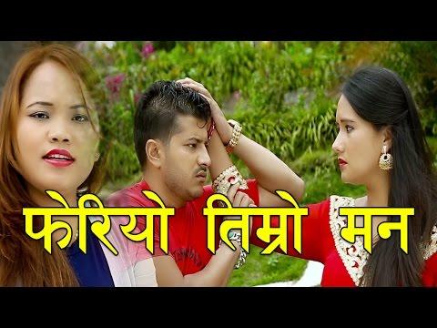 New Nepali lok dohori Geet | Pheriyo timro man | Janaki Tarami Magar & Ganesh Singh Thakuri HD