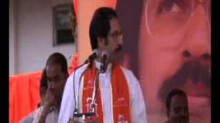 Uddhav Thackeray 14 April 2009  Ichalkaranji chalo Delhi part 2