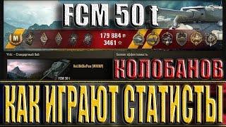FCM 50 t КАК ИГРАЮТ СТАТИСТЫ. Утес - лучший бой ФЦМ 50т Колобанов  World of Tanks.