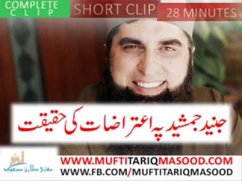 Junaid Jamshed pay Aitrazaat ki Haqeeqat Quran o Sunnat ki Roshni mai by Mufti Tariq Masood