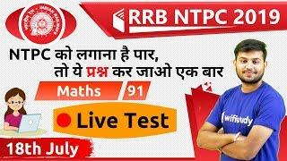 11:00 AM - RRB NTPC 2019 | Maths by Sahil Sir |  Live Test Solution (18th July)