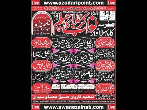 Live Majlis 14 October 2018 Jhandu Syedan Rawalpindi