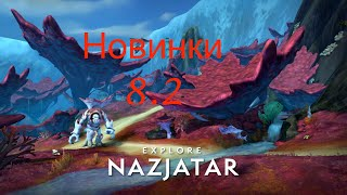 World of warcraft: Новинки в обновлении 8.2.
